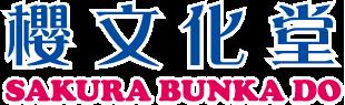 櫻文化堂 SAKURA BUNKA DO