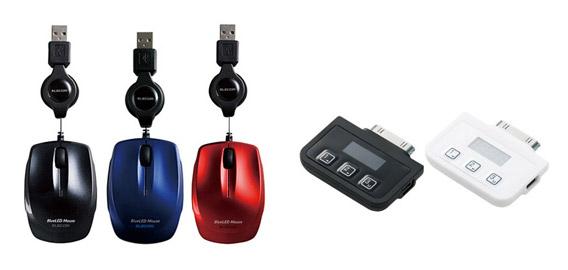 マウスをはじめとした、パソコン関連便利商品
