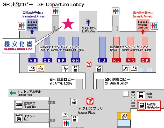 セントレア館内マップ